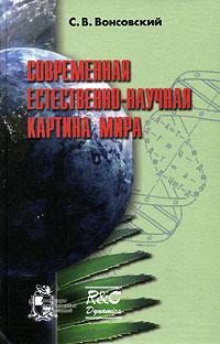 Естественнонаучная картина мира учебник для вузов
