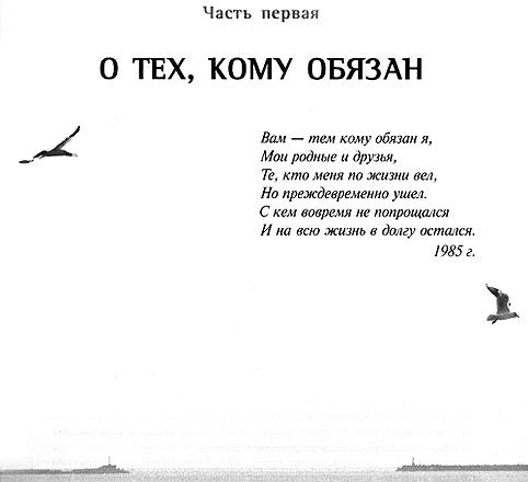 текст ты не один: